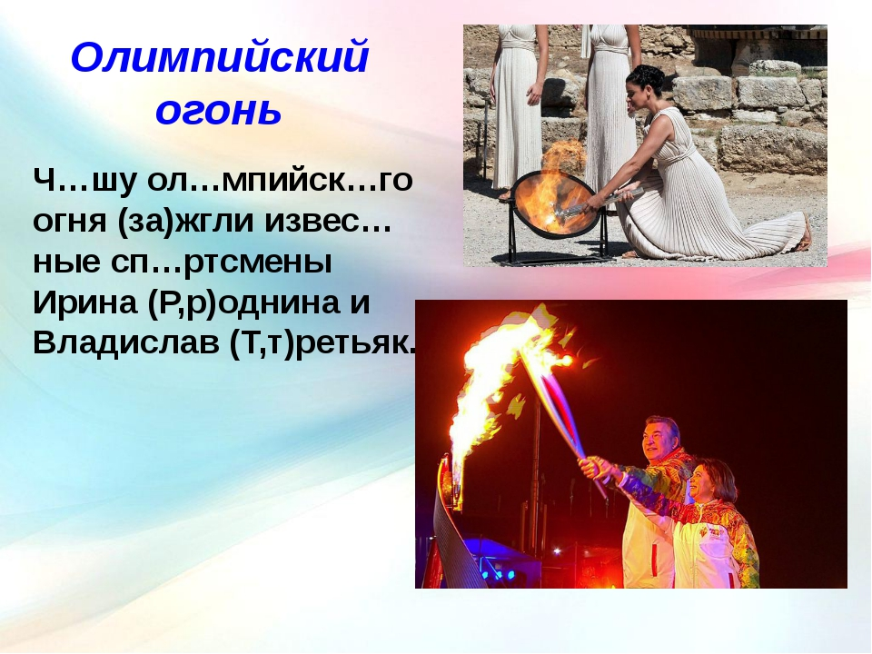 Олимпийский огонь Ч…шу ол…мпийск…го огня (за)жгли извес…ные сп…ртсмены Ирина...
