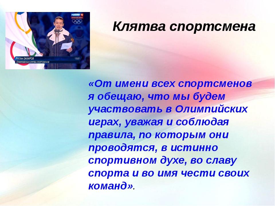 «От имени всех спортсменов я обещаю, что мы будем участвовать в Олимпийских и...