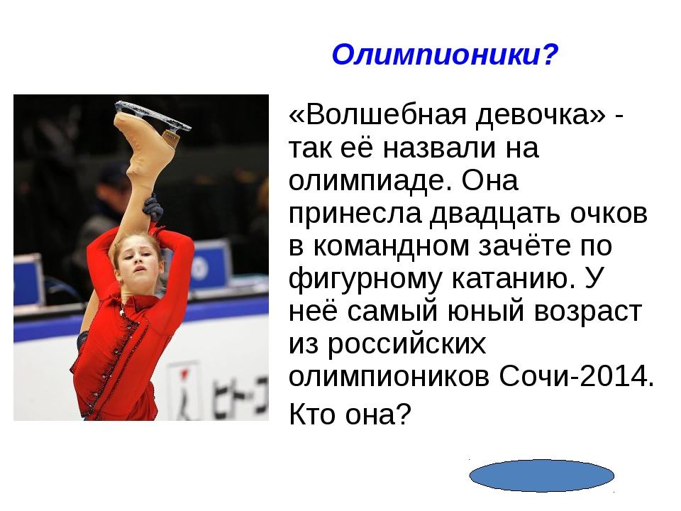 Олимпионики? «Волшебная девочка» - так её назвали на олимпиаде. Она принесла...