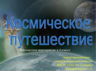 Автор презентации - учитель начальных классов МКОУ СОШ 6 с Спицевка Веретенни