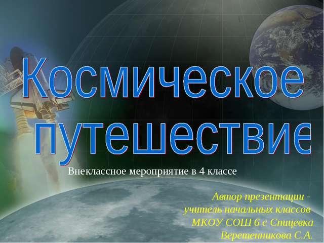 Автор презентации - учитель начальных классов МКОУ СОШ 6 с Спицевка Веретенни...