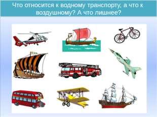 Что относится к водному транспорту, а что к воздушному? А что лишнее?