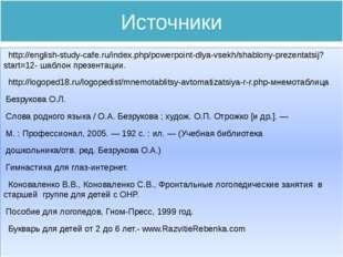 Источники http://english-study-cafe.ru/index.php/powerpoint-dlya-vsekh/shablo