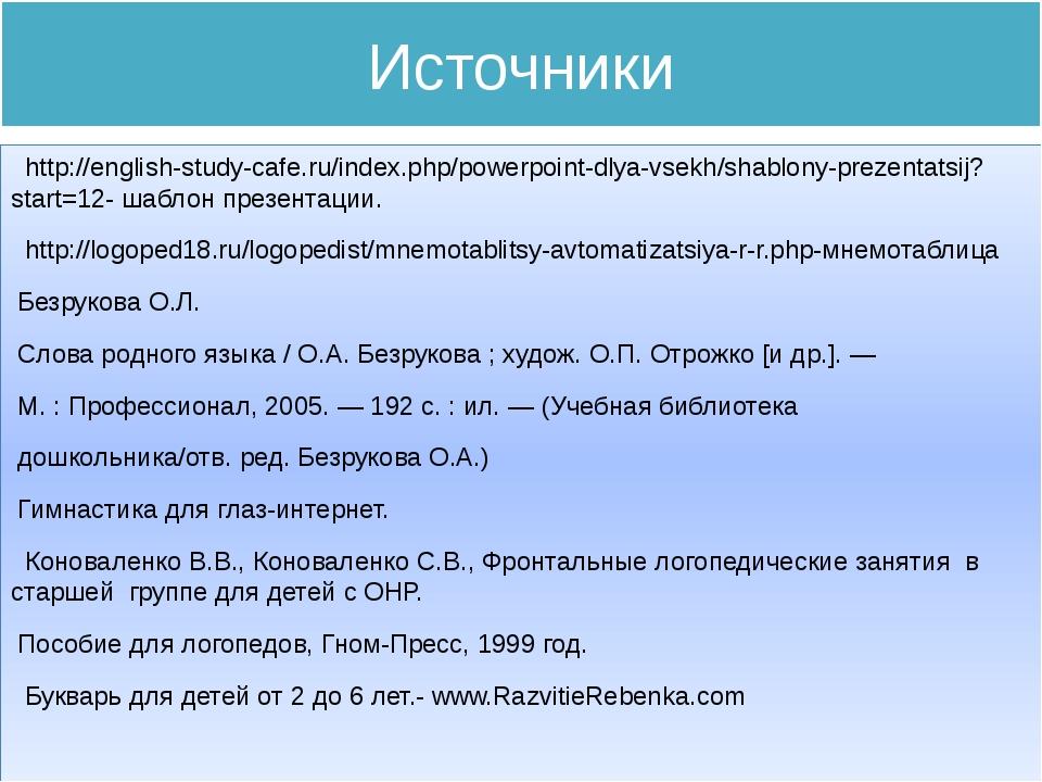 Источники http://english-study-cafe.ru/index.php/powerpoint-dlya-vsekh/shablo...