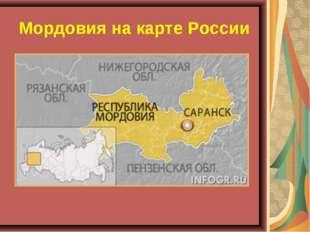 Мордовия на карте России