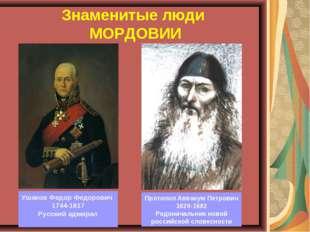 Знаменитые люди МОРДОВИИ