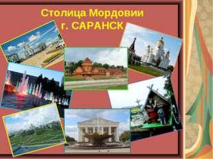 Столица Мордовии г. САРАНСК