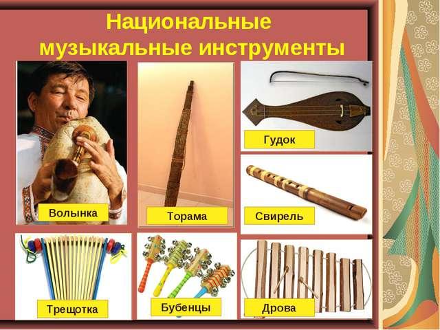 Национальные музыкальные инструменты