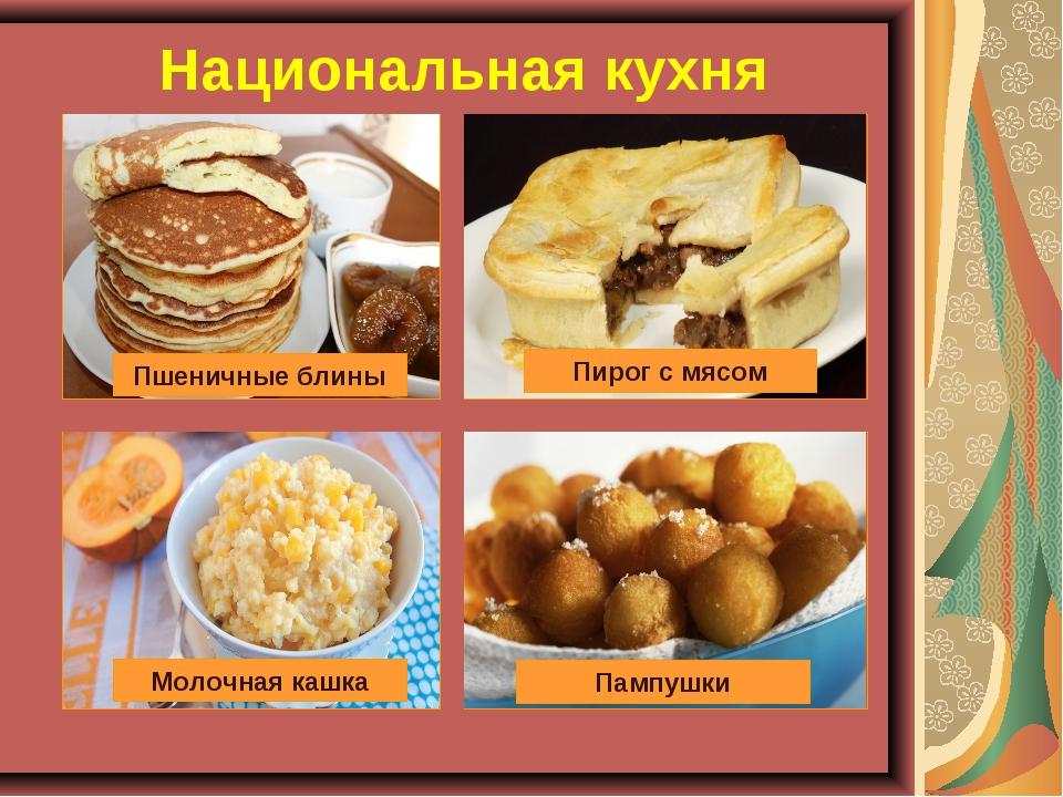 Рецепты народов россии с фото