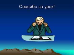 """Москвитина Е.В. МБОУ """"СОШ №45"""" г.Новоуральск * Москвитина Е.В. МБОУ """"СОШ №45"""""""