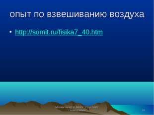 опыт по взвешиванию воздуха http://somit.ru/fisika7_40.htm Москвитина Е.В. МБ