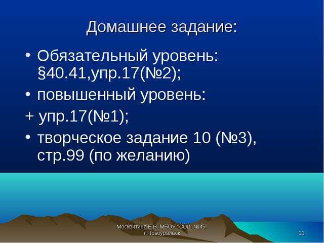 Домашнее задание: Обязательный уровень: §40.41,упр.17(№2); повышенный уровень...