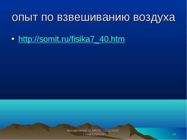 опыт по взвешиванию воздуха http://somit.ru/fisika7_40.htm Москвитина Е.В. МБ...