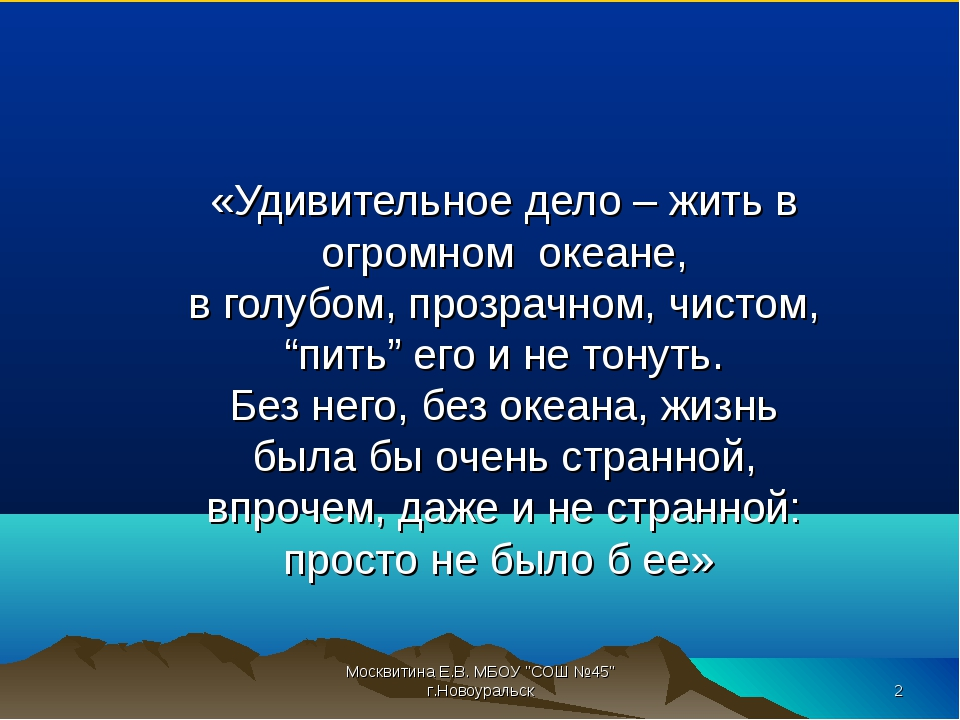 """«Удивительное дело – жить в огромном океане, в голубом, прозрачном, чистом, """"..."""
