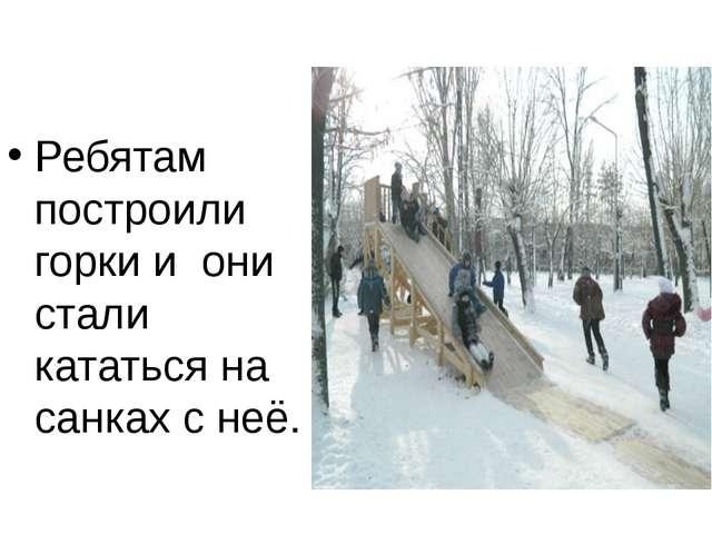 Ребятам построили горки и они стали кататься на санках с неё.