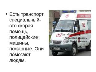Есть транспорт специальный- это скорая помощь, полицейские машины, пожарные.