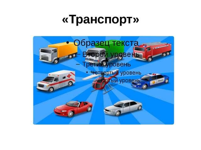«Транспорт»
