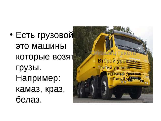 Есть грузовой- это машины которые возят грузы. Например: камаз, краз, белаз.