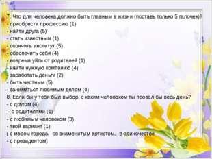 7. Что для человека должно быть главным в жизни (поставь только 5 галочек)? -
