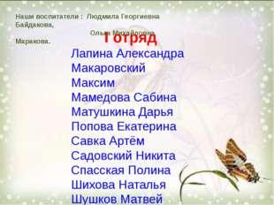 I отряд Лапина Александра Макаровский Максим Мамедова Сабина Матушкина Дарья