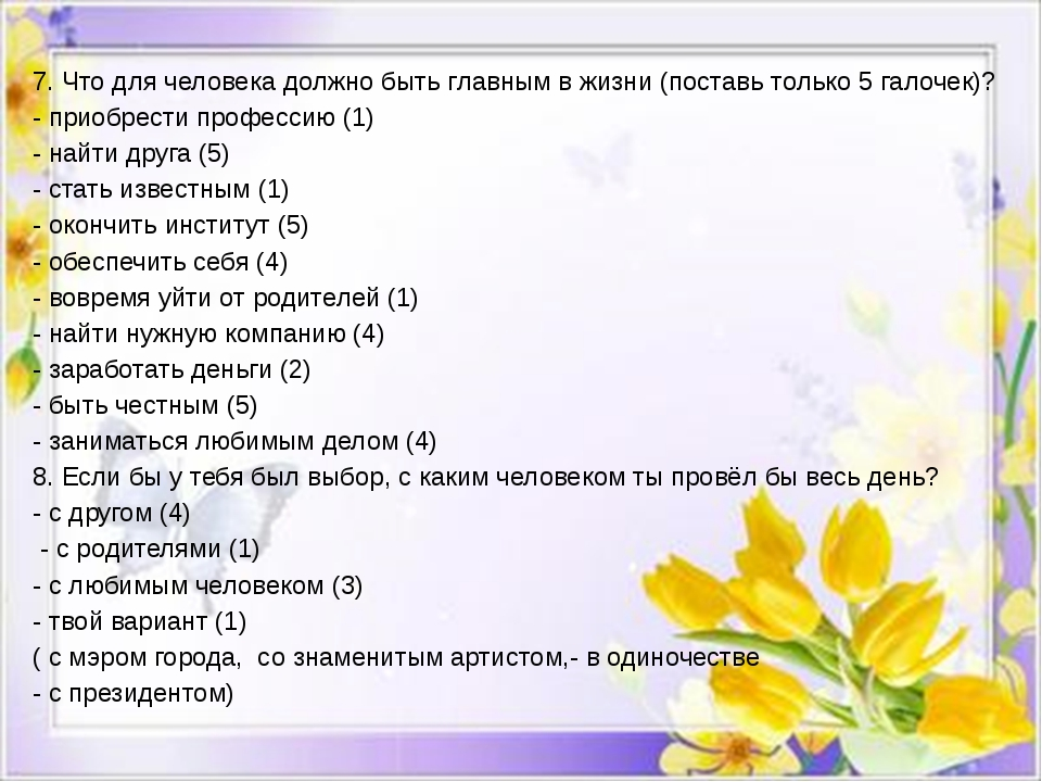 7. Что для человека должно быть главным в жизни (поставь только 5 галочек)? -...