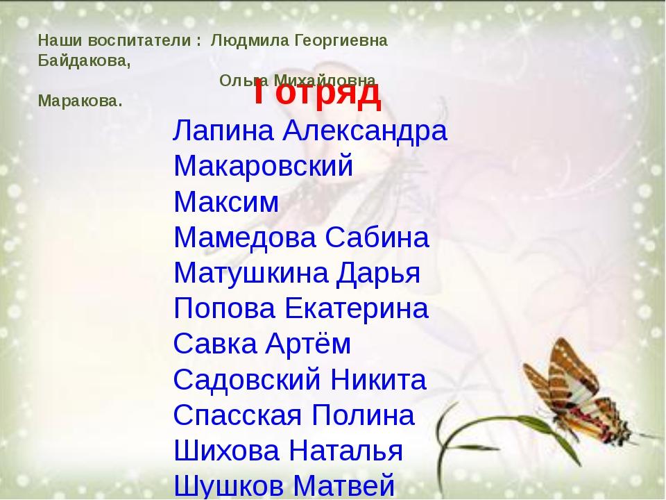 I отряд Лапина Александра Макаровский Максим Мамедова Сабина Матушкина Дарья...