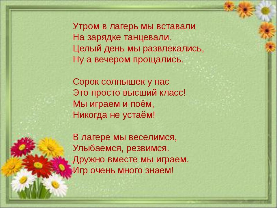 Стихи на прощальный концерт в лагере символ мужественности