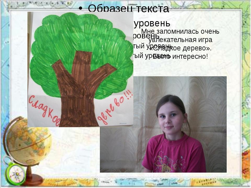 Мне запомнилась очень увлекательная игра «Сладкое дерево». Было интересно!