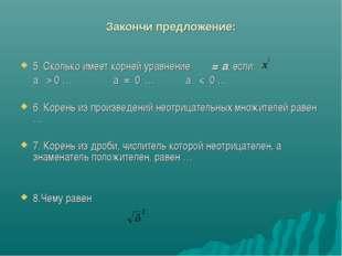 Закончи предложение: 5. Сколько имеет корней уравнение = а, если: а > 0 … а =