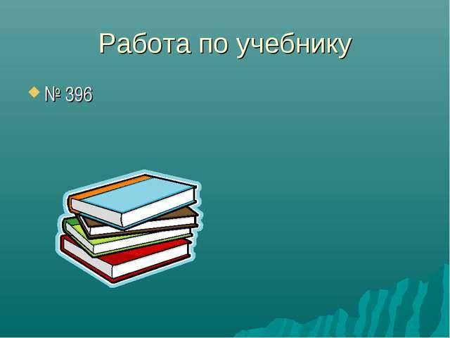 Работа по учебнику № 396