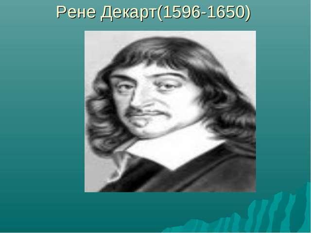 Рене Декарт(1596-1650)