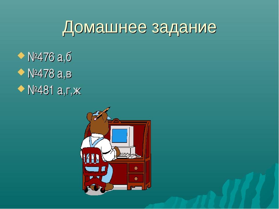 Домашнее задание №476 а,б №478 а,в №481 а,г,ж