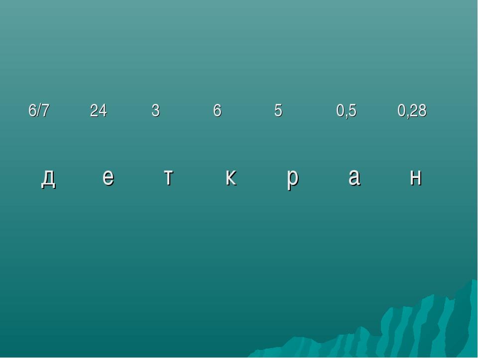 6/7243650,50,28 д е т к р а н