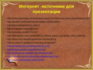 Интернет -источники для презентации http://www.stepandstep.ru/catalog/your-ta