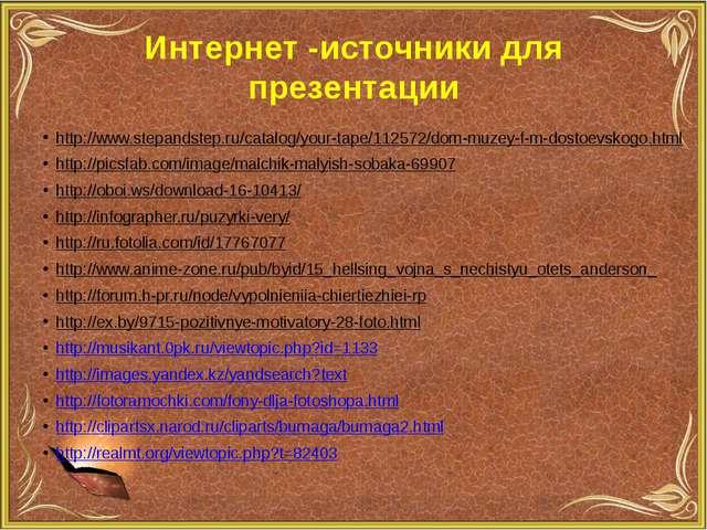 Интернет -источники для презентации http://www.stepandstep.ru/catalog/your-ta...