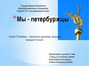 «Санкт-Петербург – хранитель духовных традиций народов России» Мы - петербурж