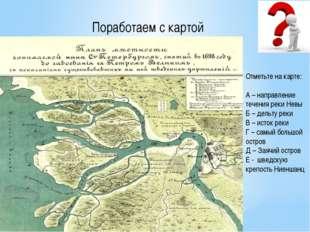 Поработаем с картой Отметьте на карте: А – направление течения реки Невы Б –