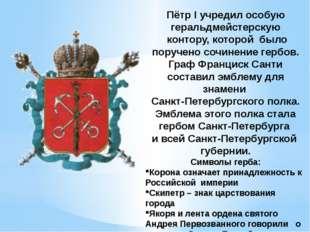 Пётр I учредил особую геральдмейстерскую контору, которой было поручено сочин