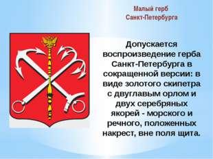 Малый герб Санкт-Петербурга Допускается воспроизведение герба Санкт-Петербург