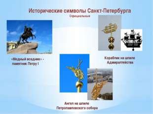 Исторические символы Санкт-Петербурга Официальные «Медный всадник» - памятник