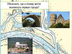 Объясните, где и почему могли возникнуть первые города?