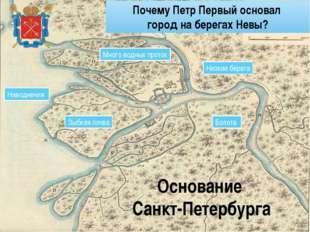Основание Санкт-Петербурга Почему Петр Первый основал город на берегах Невы?