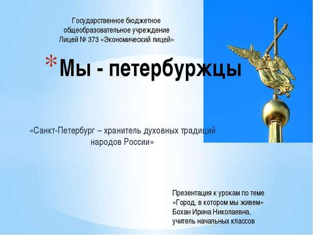 «Санкт-Петербург – хранитель духовных традиций народов России» Мы - петербурж...