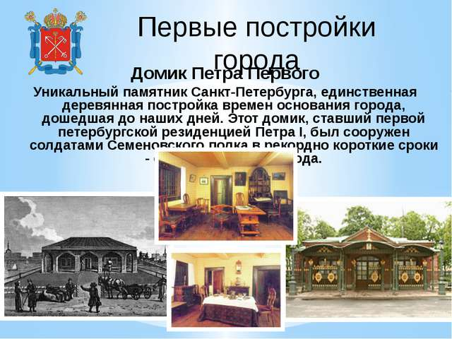 Первые постройки города Домик Петра Первого Уникальный памятник Санкт-Петербу...