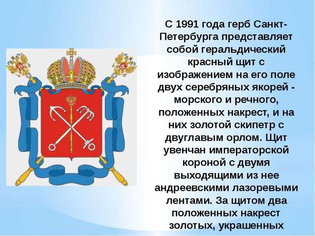 С 1991 года герб Санкт-Петербурга представляет собой геральдический красный щ...