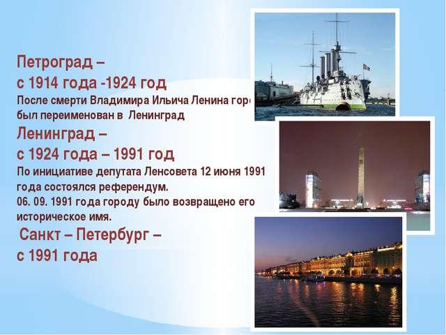 Петроград – с 1914 года -1924 год После смерти Владимира Ильича Ленина город...