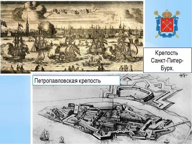 Крепость Санкт-Питер-Бурх, Петропавловская крепость
