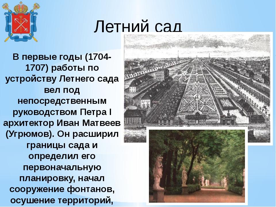 Летний сад В первые годы (1704-1707) работы по устройству Летнего сада вел по...