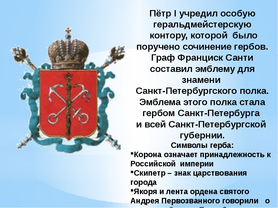 Пётр I учредил особую геральдмейстерскую контору, которой было поручено сочин...