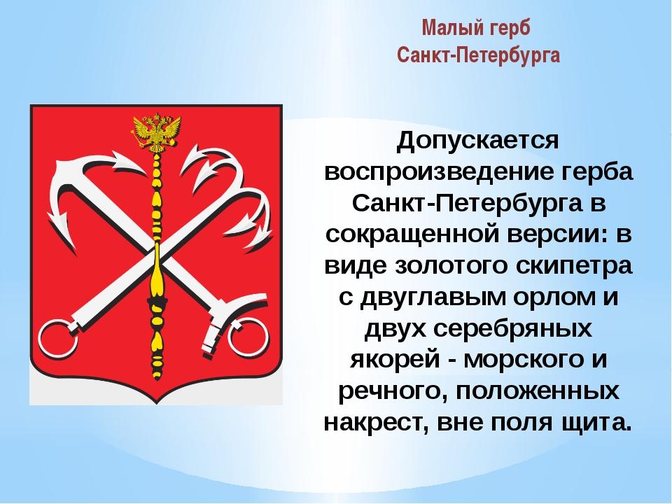 Малый герб Санкт-Петербурга Допускается воспроизведение герба Санкт-Петербург...